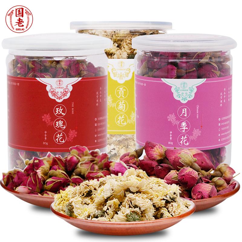 国老夏季清凉花草茶组合210g 干玫瑰花苞黄山贡菊月季花干茶叶