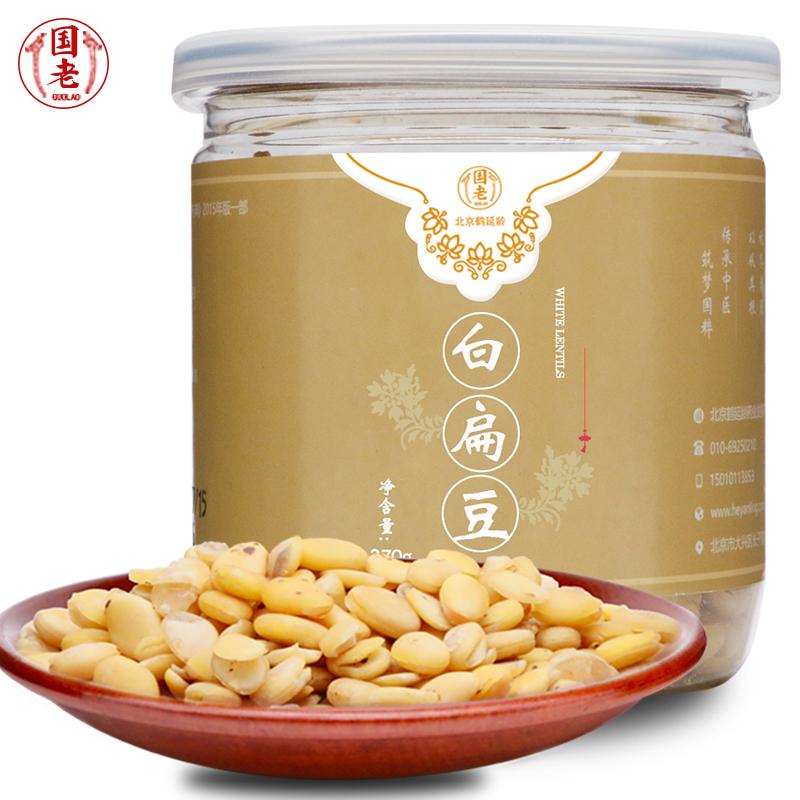 国老养生 白扁豆粒状270g云南白扁豆 藊豆炖粥煲汤入药