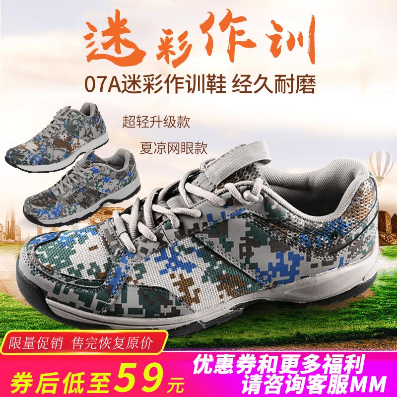 解放鞋军鞋作训鞋男07a迷彩鞋跑步鞋07军训鞋新式帆布鞋女夏季式