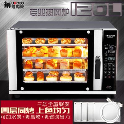UKOEO E1250 E1200商用烘焙电烤箱四层同烤热风炉大容量智能烤箱哪个牌子好