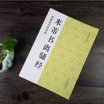 中国书法毛笔书法作品苏东坡定风波酒店宾馆茶楼装饰送领导送长辈
