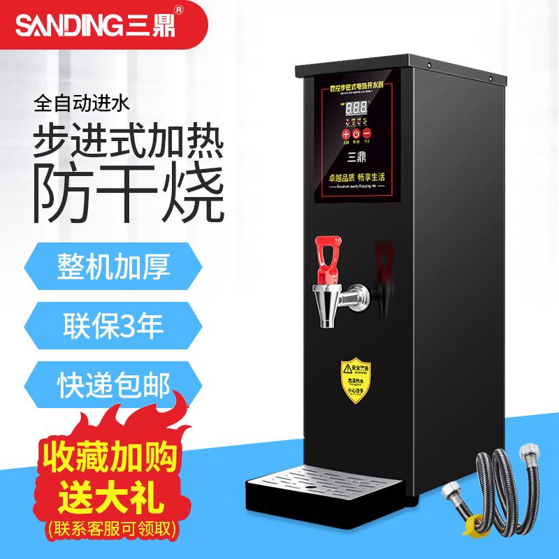 三鼎 电器 SD-8L热水器