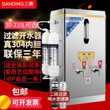 三鼎全自动电热开水器商用烧水器开水机大容量奶茶店带过滤开水箱