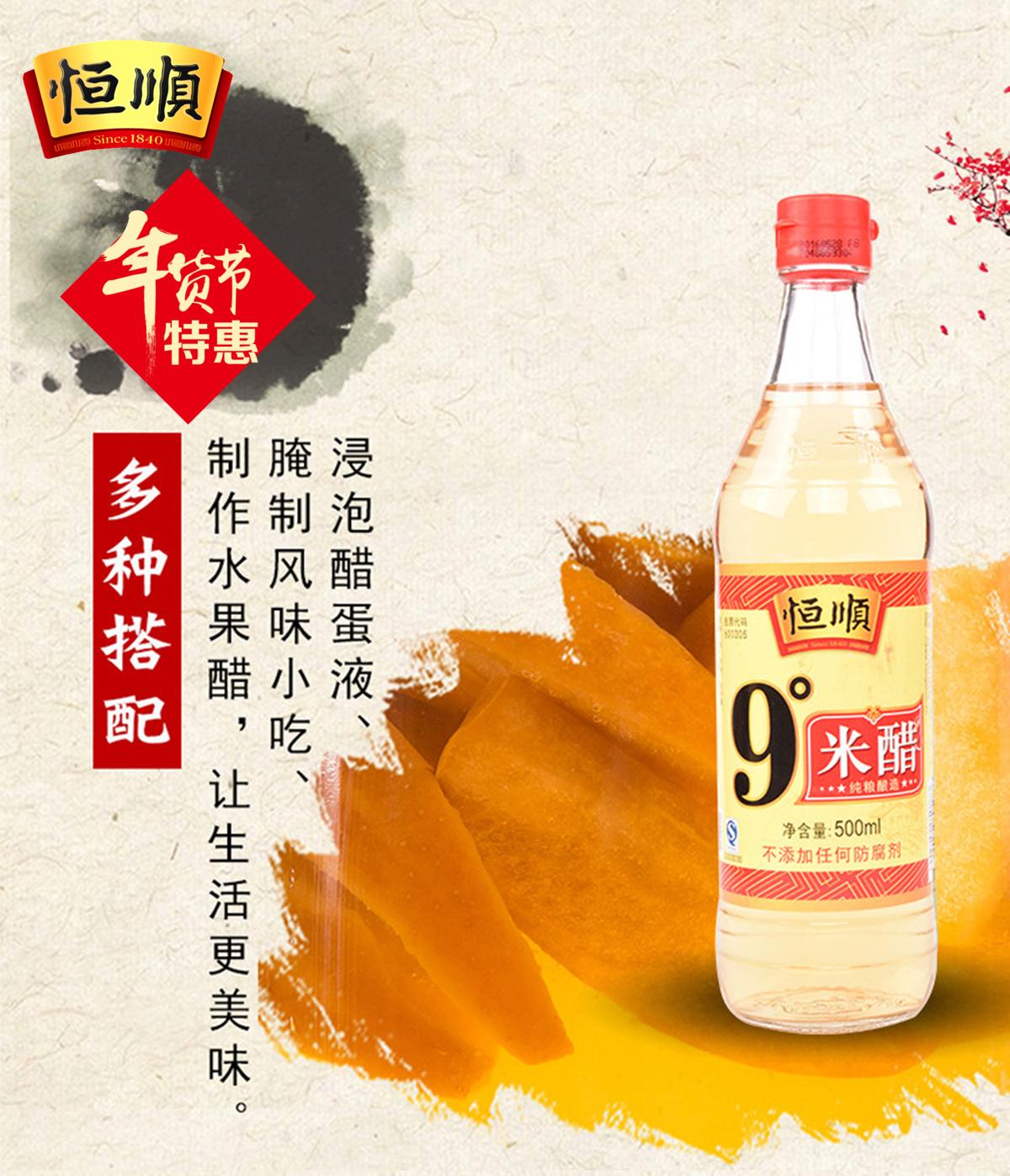 包邮醋镇江特产 恒顺9度米醋泡醋蛋液浸蛋米醋米白醋泡黑豆17年产