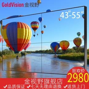 金视野42 46 50 55寸液晶拼接屏裸屏大屏幕电视墙监控监视显示器
