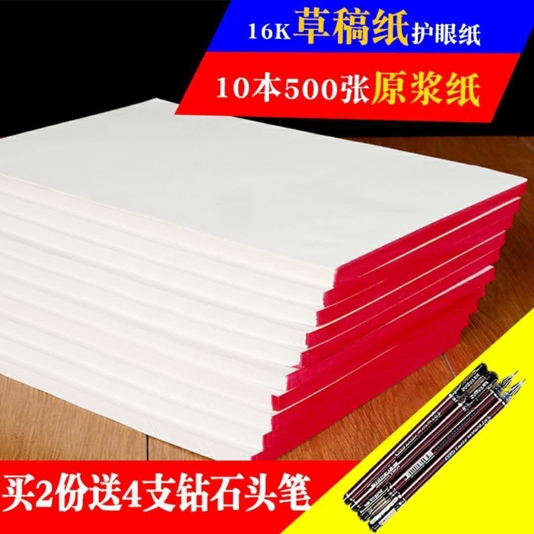草本草稿本空白厚高中专用抄稿手写6学生小学生稿纸加厚计算