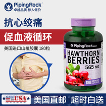 Hawthorn berry capsules 180 tablets protect cardiovascular blood pressure blood fat anti-fatigue and enhance respiratory function