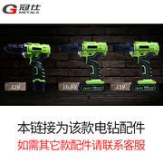 Guanshi 12V Cordless drill hand drill lithium battery electric turn charging pistol drill electric screwdriver home