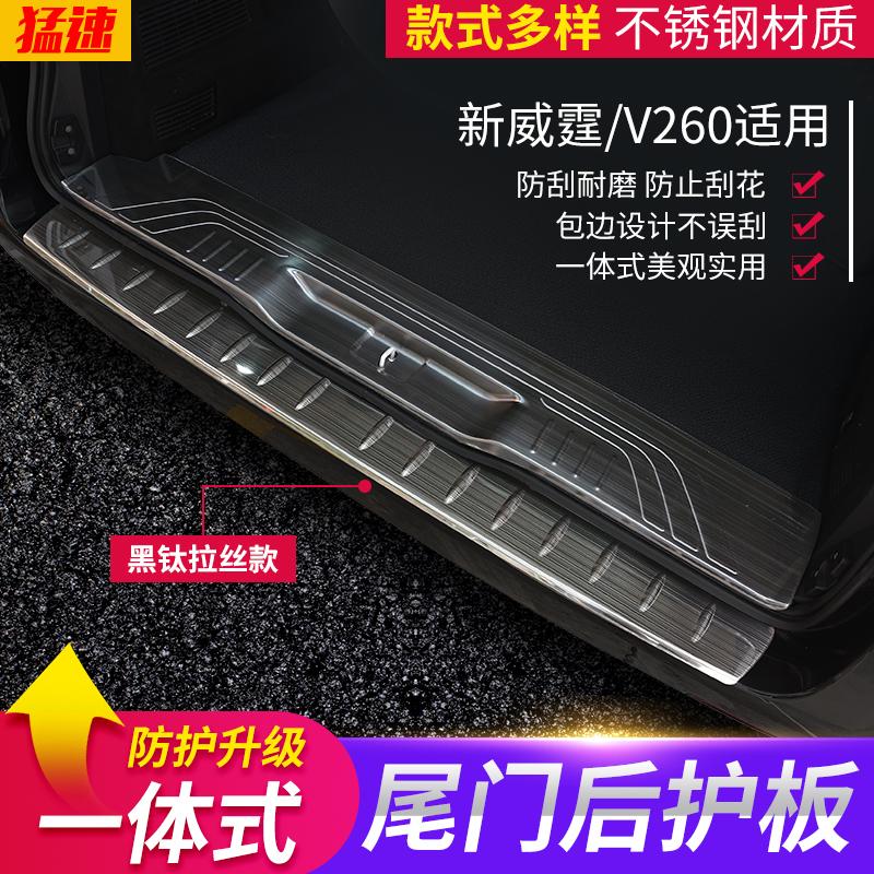 奔驰新威霆尾门后护板 V260迎宾踏板V级门槛条亮条VITO后备箱改装