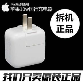 苹果充电器原装iPad pro air 2 mini4 6 5 3平板10w快充头正品12w