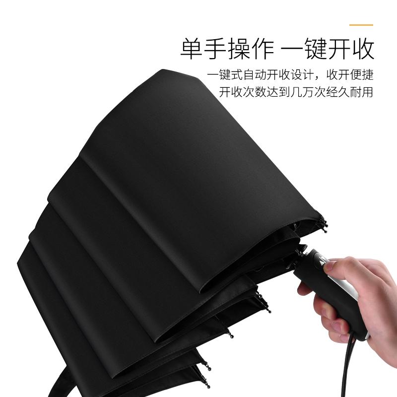 全自動雨傘折疊大號太陽傘防曬防紫外線小巧便攜遮陽男女晴雨兩用