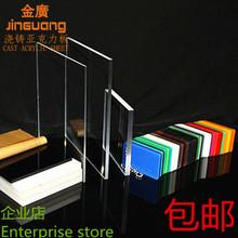 亚克力板定做透明diy手工材料板材整板5mm黑白彩色定制有机玻璃板图片