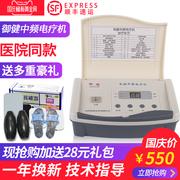 北京御健电脑中频治疗仪MTZ-M 电疗机腰椎颈椎偏瘫理疗仪器包邮