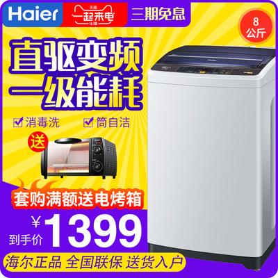 海尔全自动洗衣机甩干