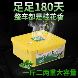 车载香水汽车香膏车用固体香盒持久淡香池诔异味清新香薰座摆件