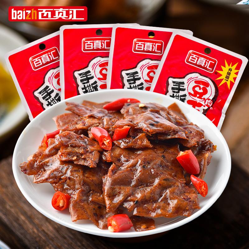 百真匯重慶風味手撕豆肉干26g*20包散裝豆腐干辣條休閑零食小吃
