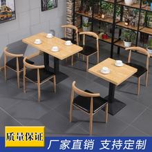 快餐桌椅组合小吃奶茶甜品汉堡店咖啡厅商用餐饮饭店西餐厅牛角椅