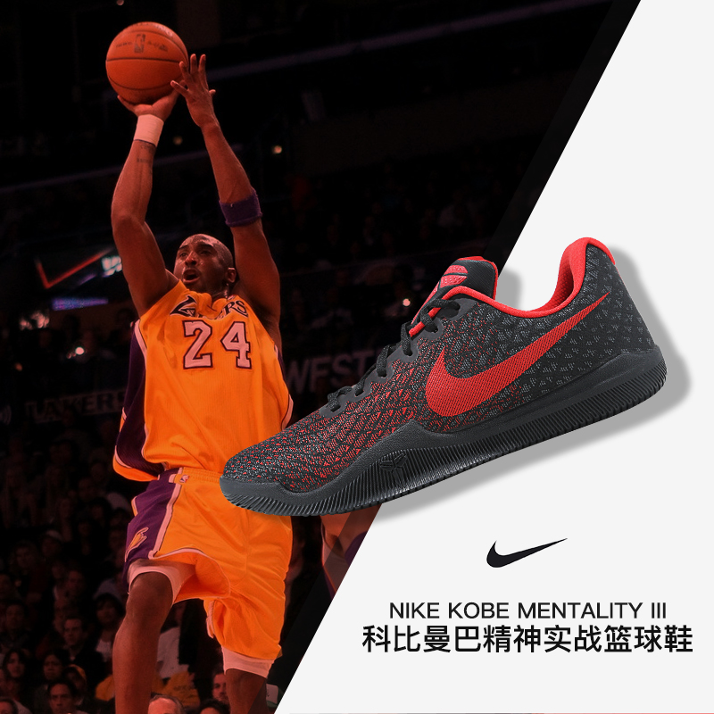 科比籃球鞋