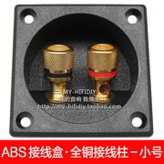 二位小内圆外方全铜接线柱音箱接线盒 DIY音箱配件 HIFI音响配件