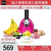 FDM01 米技冰淇淋搅拌机家用小型雪糕制作机器 德国miji