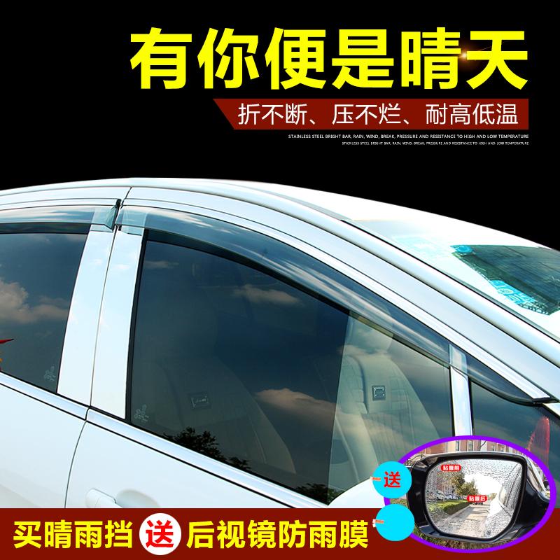 19款奇瑞18捷途X70改裝X70S專用裝飾用品汽車晴雨擋 車窗雨眉擋雨