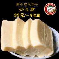 牧民手工奶酪酪蛋内蒙古特产纯牛乳酪袋包邮原味酸奶酪丹奶酪2