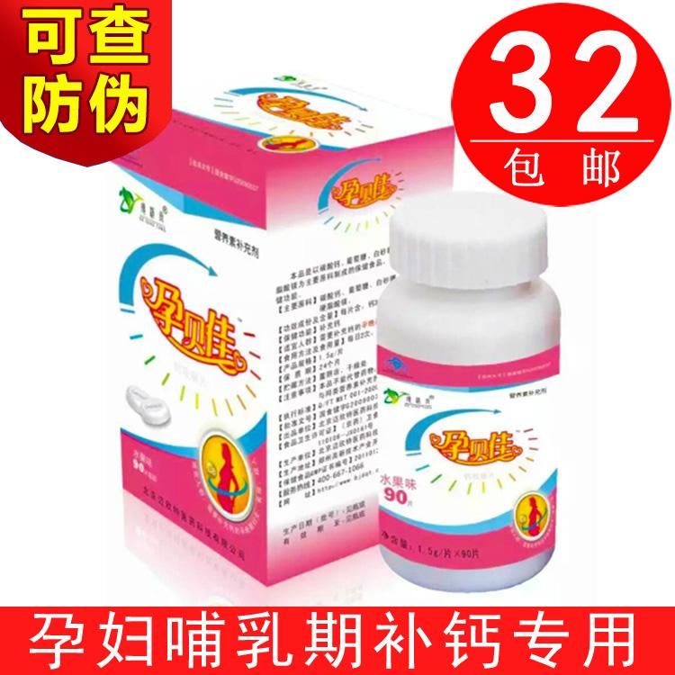 孕妇哺乳期专用钙片备孕女性孕期孕产妇妊娠补钙正品水果味咀嚼片