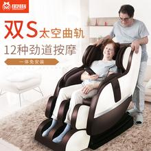 按摩椅家用全自动太空舱电动按摩器全身揉捏推拿老人多功能沙发椅