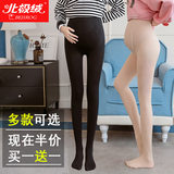 Pregnant women stockings trousers socks leggings with foot support bottoming socks spring and autumn and winter thin section stepping feet pregnancy autumn