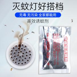 灭蚊灯伴侣专用诱蚊剂灭蚊诱饵诱导剂辅助剂增强诱蚊效果配合图片