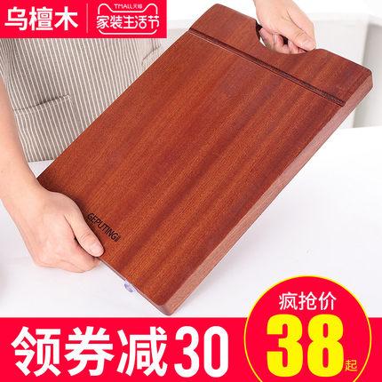 戈普庭 进口乌檀木整木防霉切菜板实木家用防裂厨房案板刀砧板