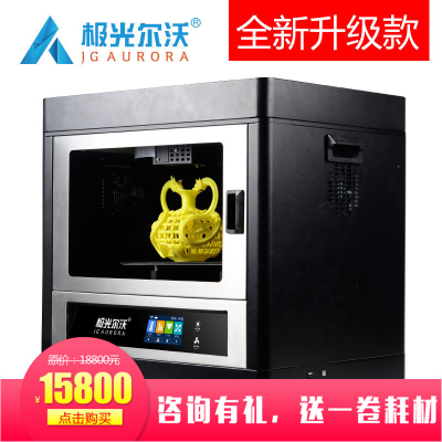 极光尔沃3D打印机A8S 工业级大尺寸精准高精度金属大型3D打印机网店网址