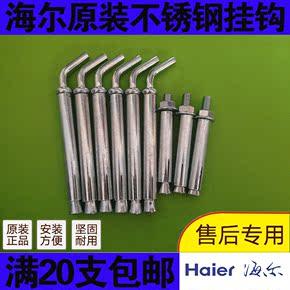 海尔电热水器膨胀挂钩原装配件热水器挂钩螺栓m8膨胀螺丝固定挂件