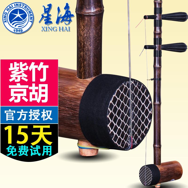 京胡麻二黄京胡送琴盒8701P北京星海