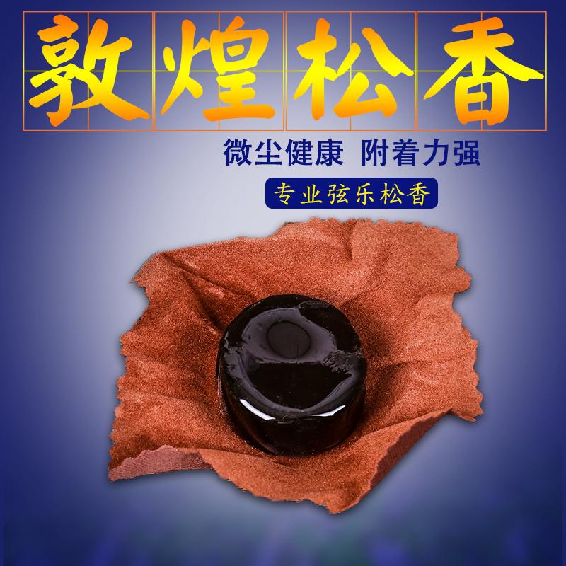 松香二胡古筝松香上海民族乐器一厂
