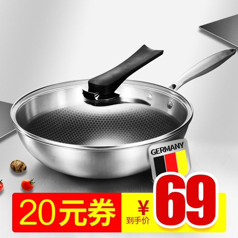 德国无油烟不锈钢炒锅