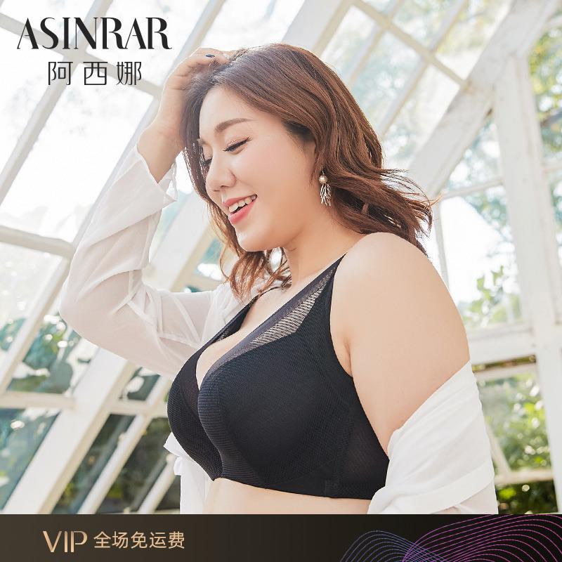 阿西娜 大码文胸全罩杯聚拢胖mm200斤胸罩性感收副乳内衣女防下垂