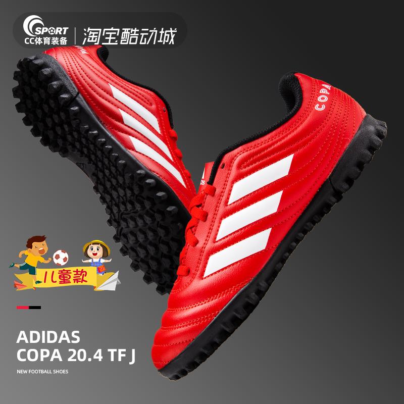 阿迪达斯Adidas COPA 20.4儿童TF碎钉女子人草小学生足球鞋EF1925