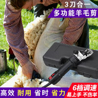 Gomez new electric wool shears scissors labor-saving shaving wool electric fader high-power electric shearing machine