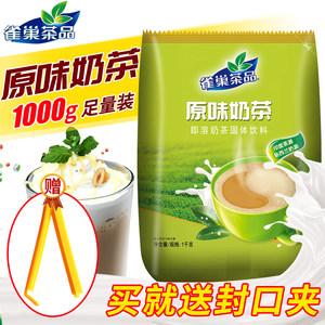 雀巢原味奶茶速溶茶品奶茶粉1000g大袋装奶茶店原材料香滑柔顺