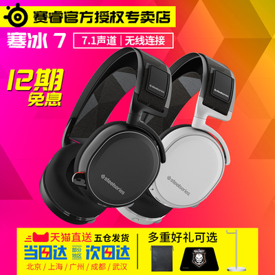耳机steelseries无线