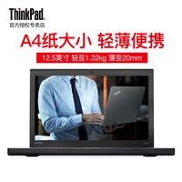 ThinkPad X270 -20HNA03CCD 12.5英寸商务超轻薄便携笔记本电脑