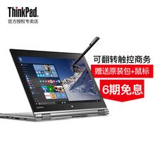 联想ThinkPad New S1 20FSA009CD 12.5英寸轻薄便携笔记本电脑