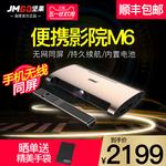 坚果M6便携手机投影机1080p高清家用微型投影仪智能WiFi办公影院