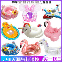 0-3-6 years old children flamingo swimming circle baby unicorn seat INS baby life ring net red float seat