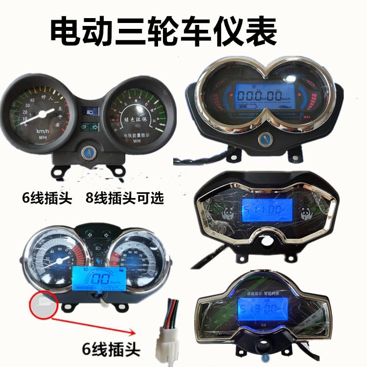 电动车液晶仪表盘