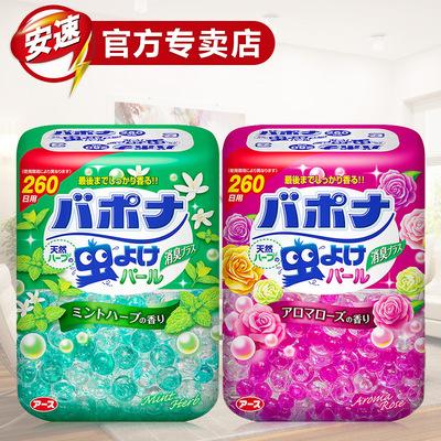 日本安速珍珠香空气清新剂2瓶 卧室厕所去异味驱蚊香薰芳香除臭剂