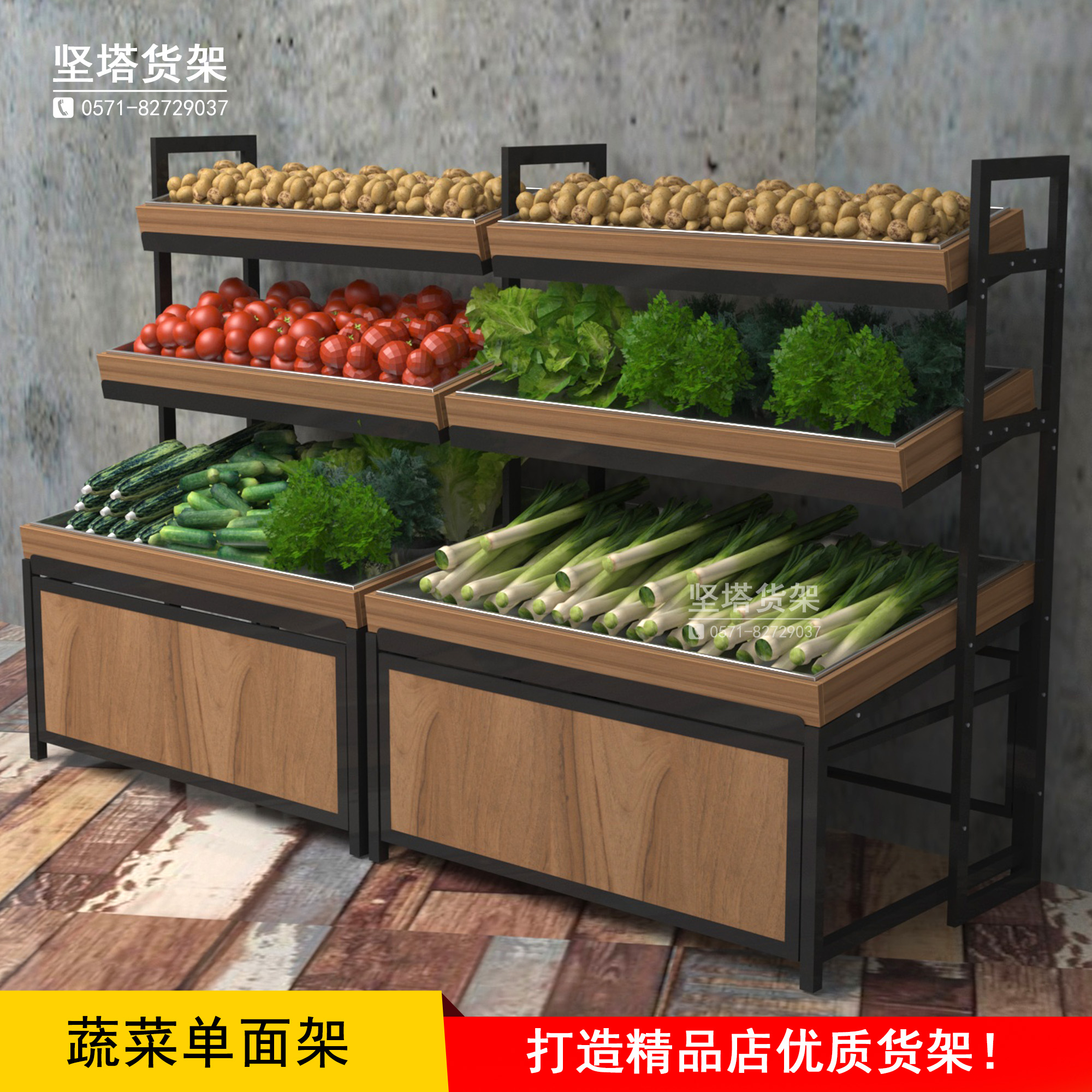 不锈钢蔬菜架