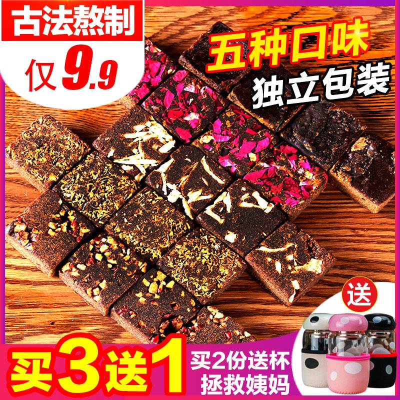买2送杯】云南老红糖块袋装生姜汁红糖姜茶玫瑰黑糖块大姨妈