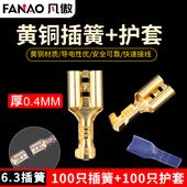 6.3mm插簧接线端子护套加厚全铜冷压裸端子开口型连接端子接插